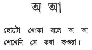 Ukázka bengálštiny