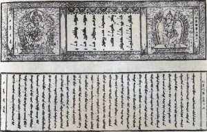 Mongolský Kandžur z let 1718-29 (reprodukce z r. 1973).