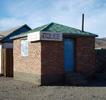 Policejní stanice, Mongolsko.
